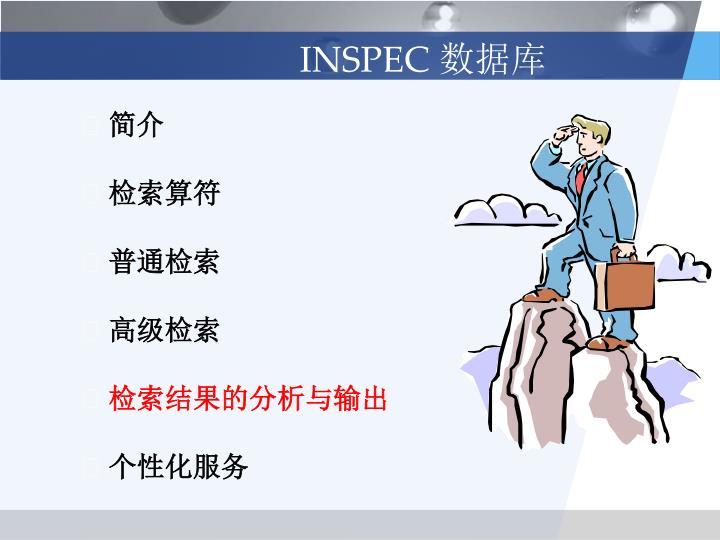 INSPEC 数据库