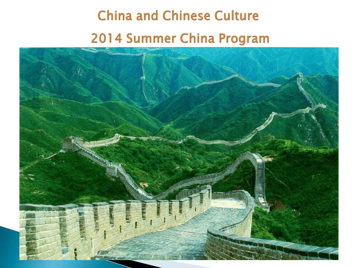 china and chinese culture 2014 summer china program n.
