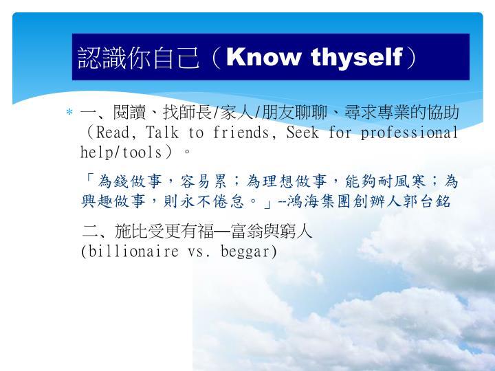 認識你自己