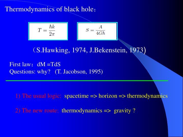 Thermodynamics of black hole