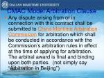 cmac model arbitration clause