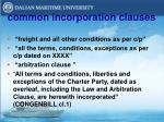 common incorporation clauses