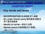 part five bill of lading under charter party