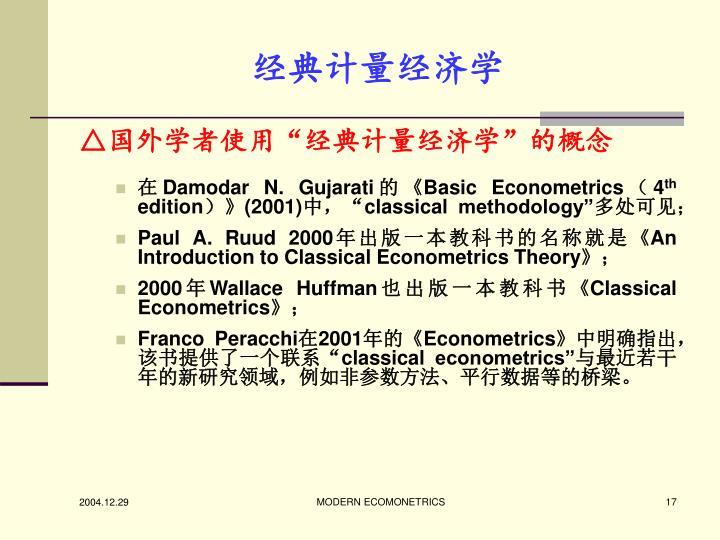经典计量经济学