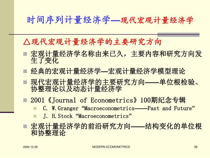 时间序列计量经济学