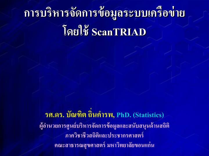 Scantriad
