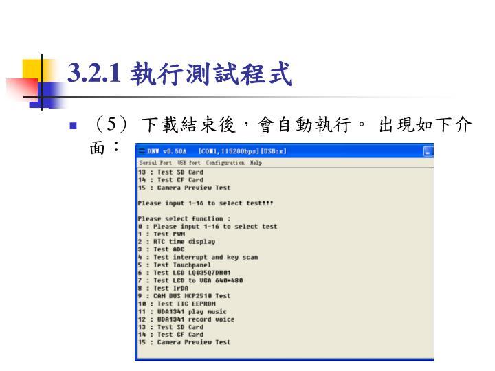 3.2.1 執行測試程式