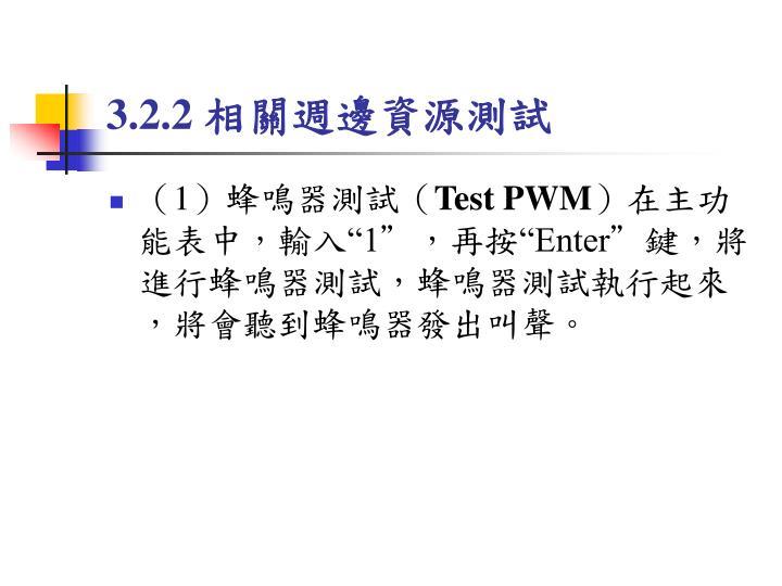 3.2.2 相關週邊資源測試