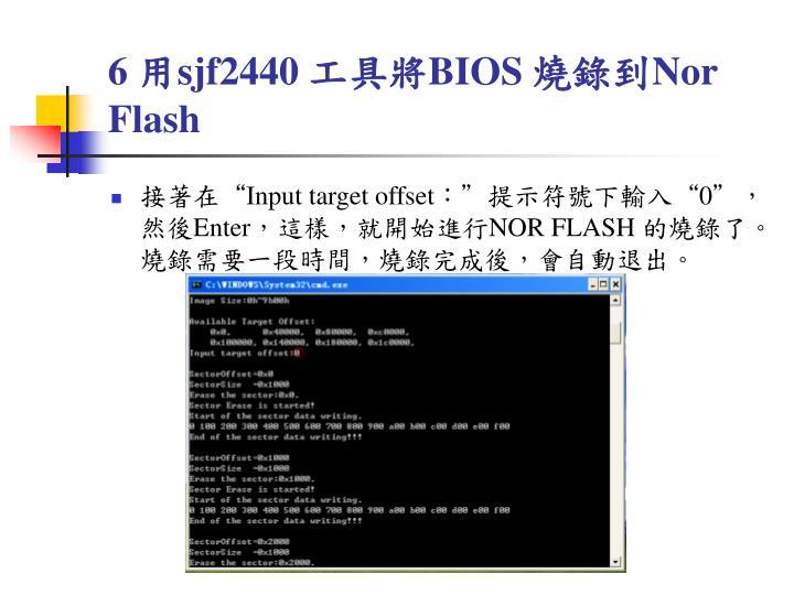 6 用sjf2440 工具將BIOS 燒錄到Nor Flash