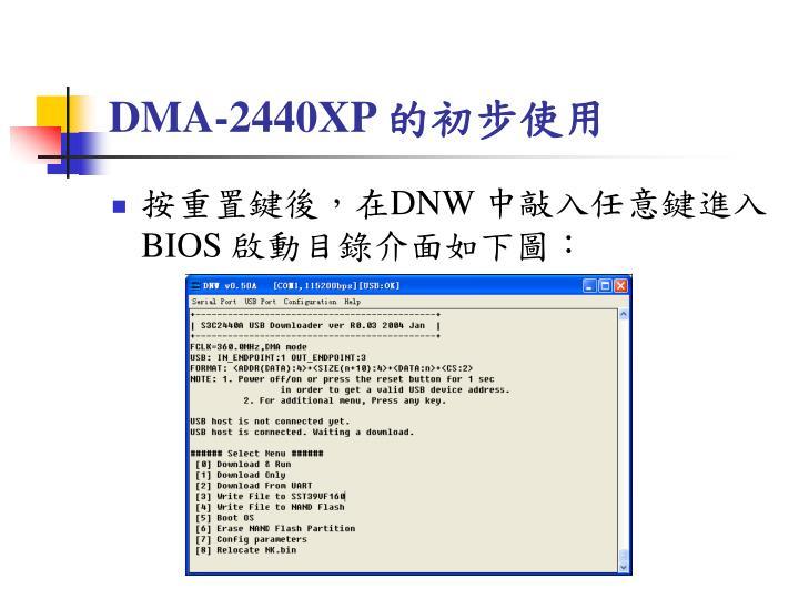 DMA-2440XP 的初步使用