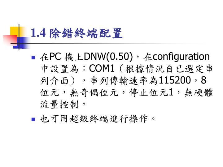 1.4 除錯終端配置