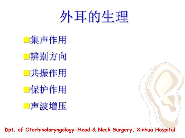外耳的生理