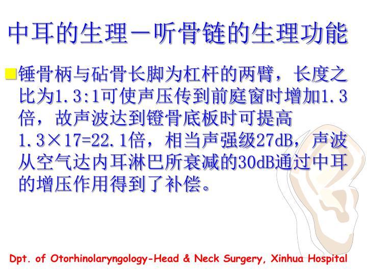 中耳的生理-听骨链的生理功能