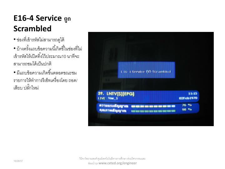 E16-4 Service