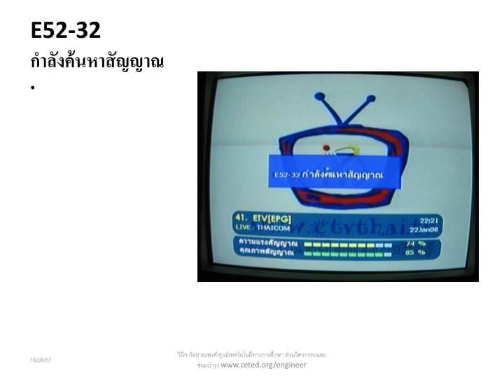 E52-32