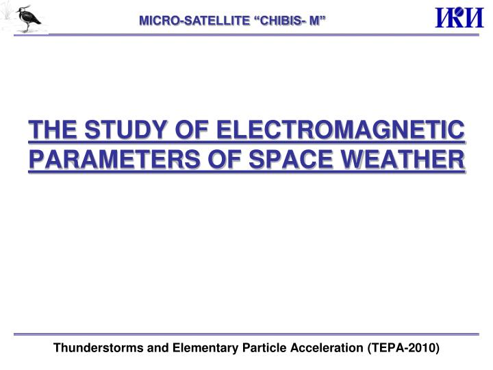 The study of electromagnetic parameters of space weather
