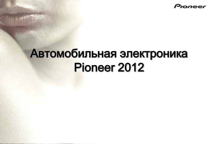 pioneer 2012 n.