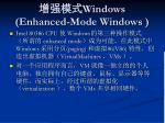 windows enhanced mode windows