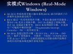 windows real mode windows