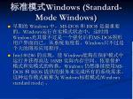 windows standard mode windows