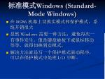 windows standard mode windows1