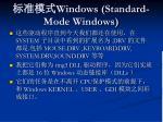 windows standard mode windows2