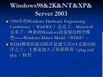 windows98 2k nt xp server 2003