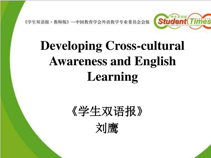 developing cross cultural awareness and english learning n.