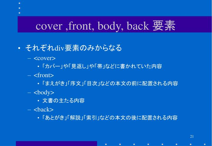 cover ,front, body, back