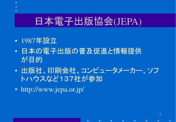 日本電子出版協会(