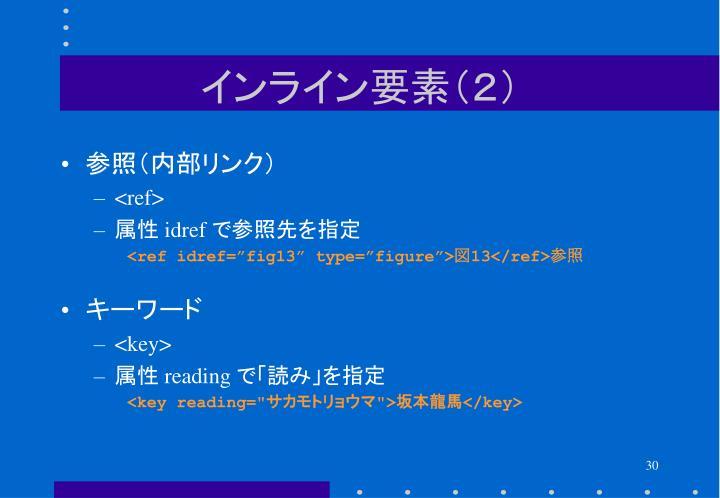 インライン要素(2)
