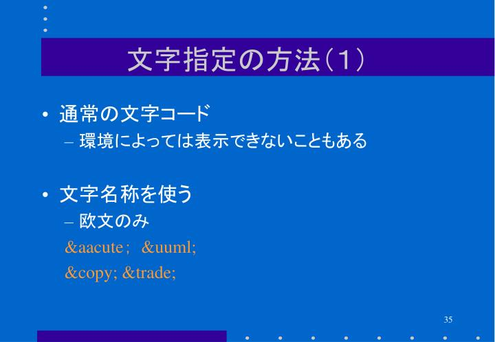 文字指定の方法(1)