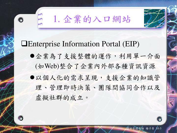 1. 企業的入口網站