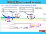 advanced search1