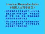 american humanities index