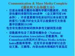 communication mass media complete