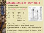 2 composition of body fluid