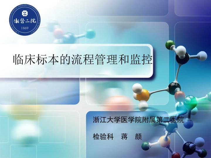 临床标本的流程管理和监控
