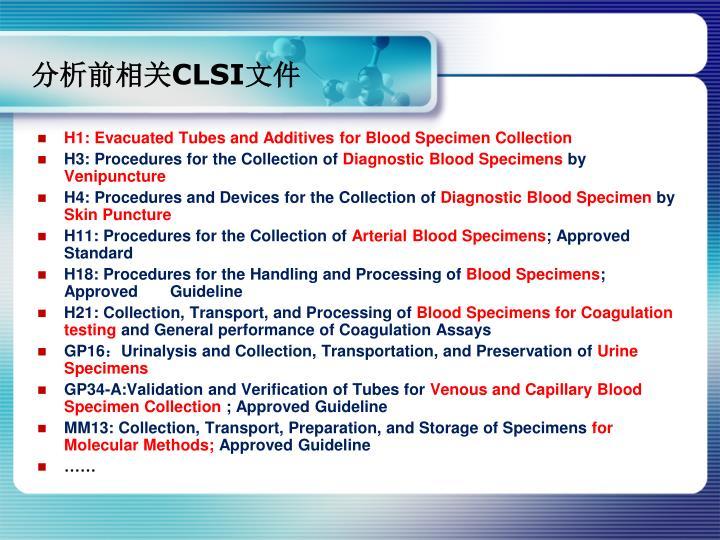 分析前相关CLSI文件