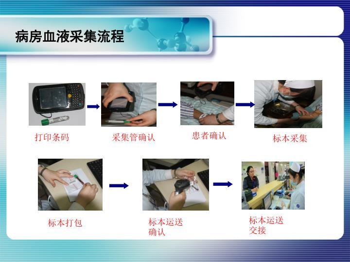 病房血液采集流程