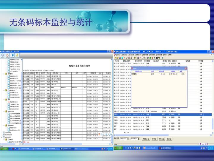 无条码标本监控与统计
