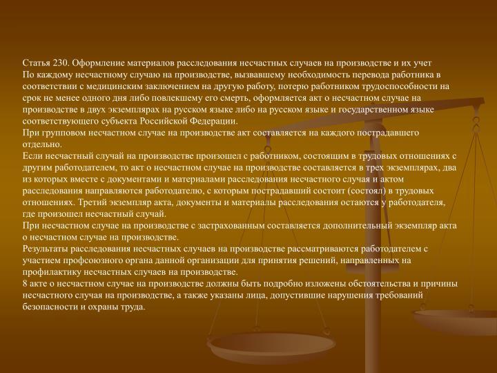 Статья 230. Оформление материалов расследования несчастных случаев на производстве и их учет