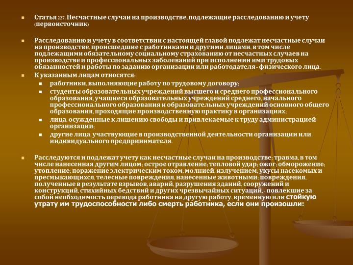 Статья 227. Несчастные случаи на производстве, подлежащие расследованию и учету