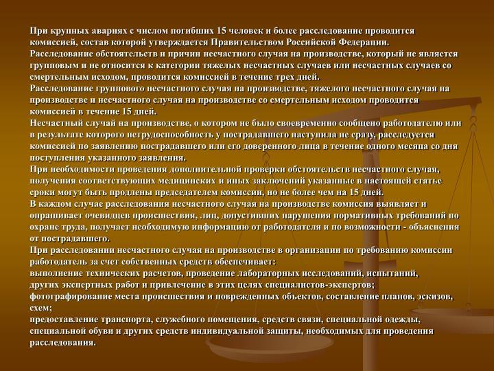 При крупных авариях с числом погибших 15 человек и более расследование проводится комиссией, состав которой утверждается Правительством Российской Федерации.