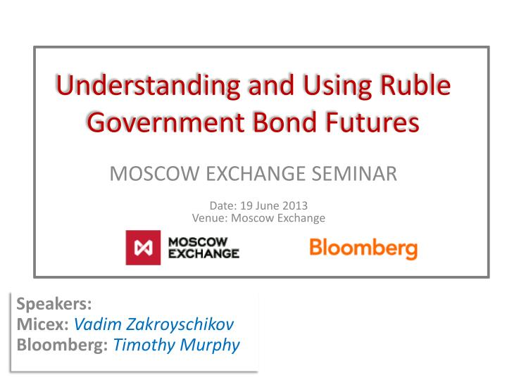 Understanding and using ruble government bond futures