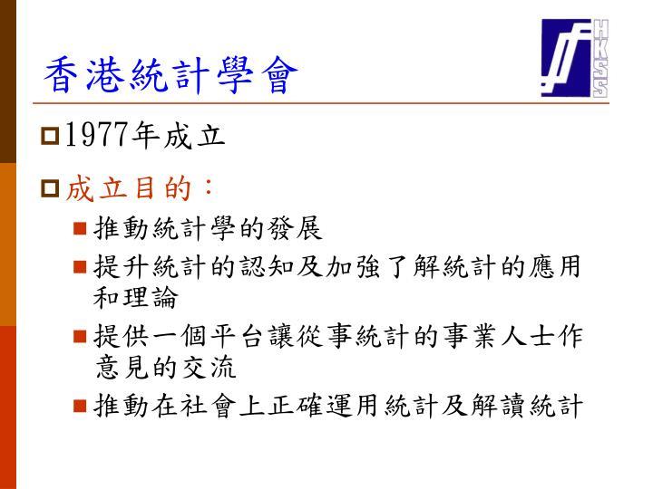 香港統計學會