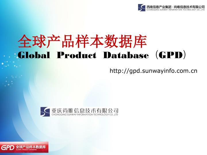Global product database gpd