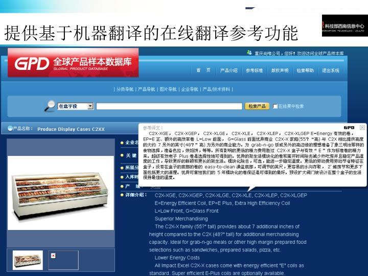 提供基于机器翻译的在线翻译参考功能
