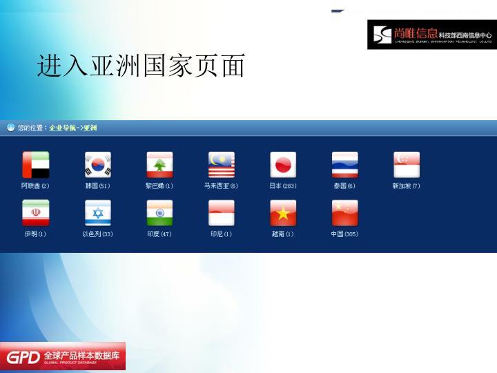 进入亚洲国家页面