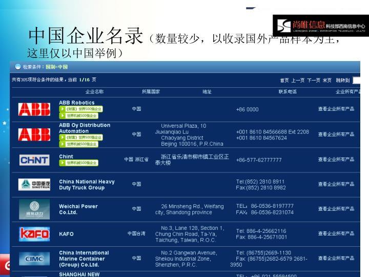 中国企业名录